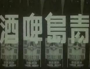 青岛啤酒历史