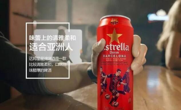 达姆星啤酒Estrella Damm